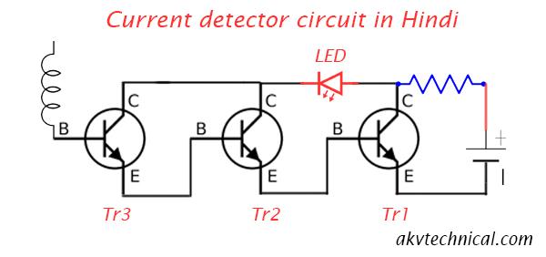 Current-detector-circuit-in-Hindi