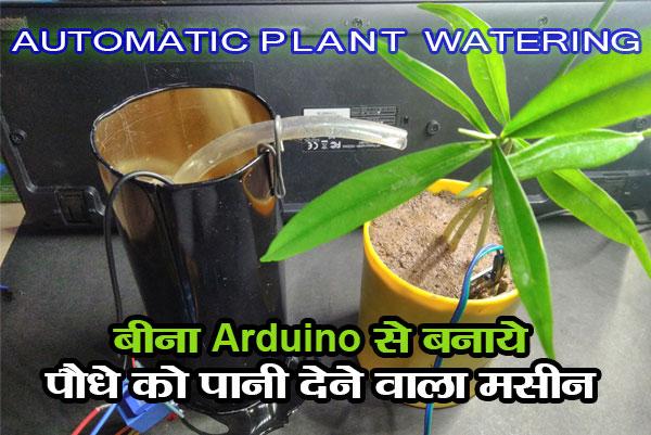 soil-sensor-automatic-plant-watering