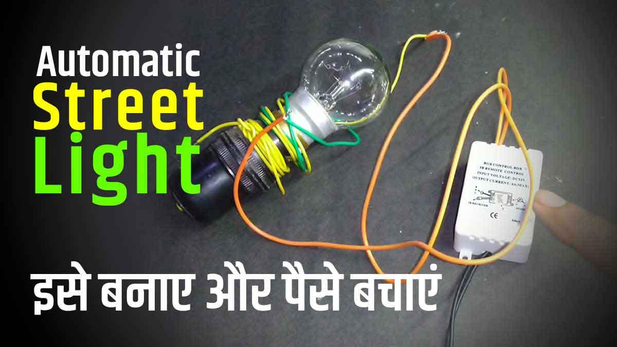 Automatic-street-light
