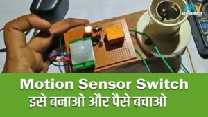 motion-sensor-switch