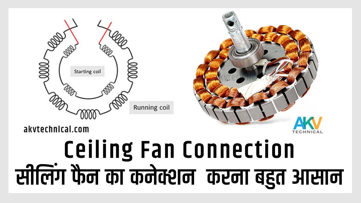 Ceiling-Fan-Connection