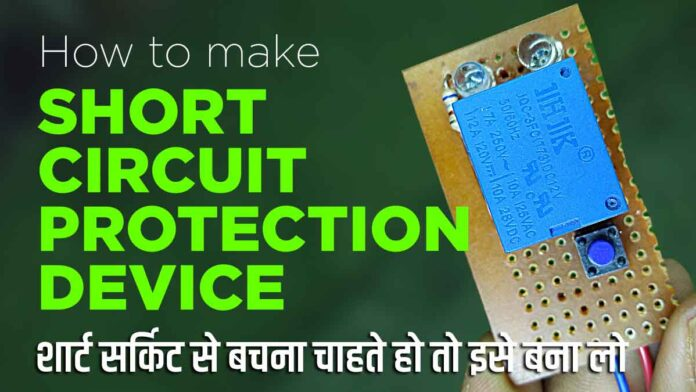 short-circuit-protection-device