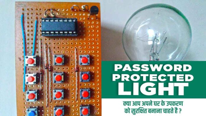 password-protected-light