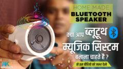How to make Bluetooth Music system   ब्लूटूथ म्यूजिक सिस्टम कैसे बांयेगे