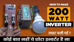 How to make 200 Watt Inverter   200 वाट का इन्वर्टर बनाना सीखें