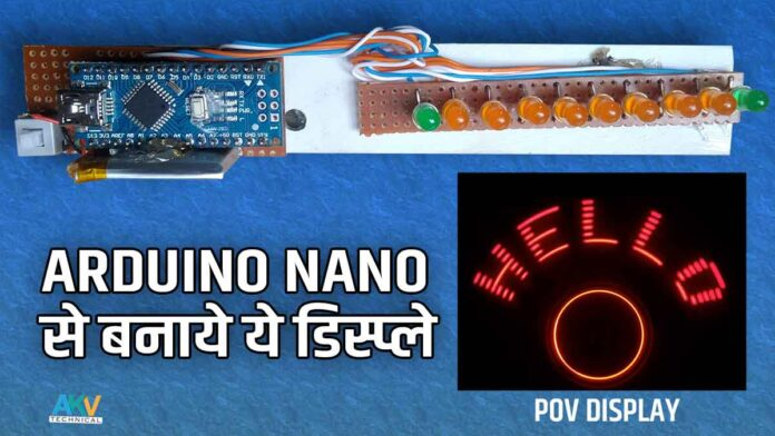 how-to-make-pov-display-with-arduino-NANO