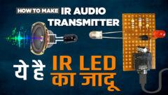 How to make IR Audio Transmitter and Receiver Circuit   आईआर ऑडियो ट्रांसमीटर और रिसीवर सर्किट