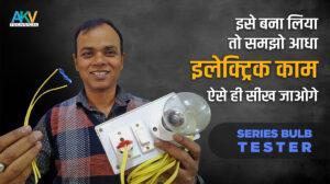 इलेक्ट्रॉनिक उपकरण बनाने के लिए सीरीज बल्ब टेस्टर | Series Bulb Tester