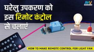 रिमोट कंट्रोल फैन एंड लाइट | IR Remote Control for Fan & Light