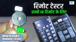 आईआर रिमोट टेस्टर बनाना सीखें | How to make IR Remote Tester