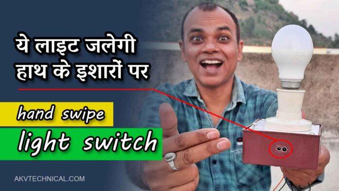 hand-swipe-light-switch