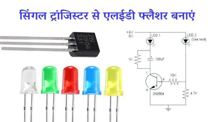 singal-transister-led-flasher-circuit-2n3904-npn