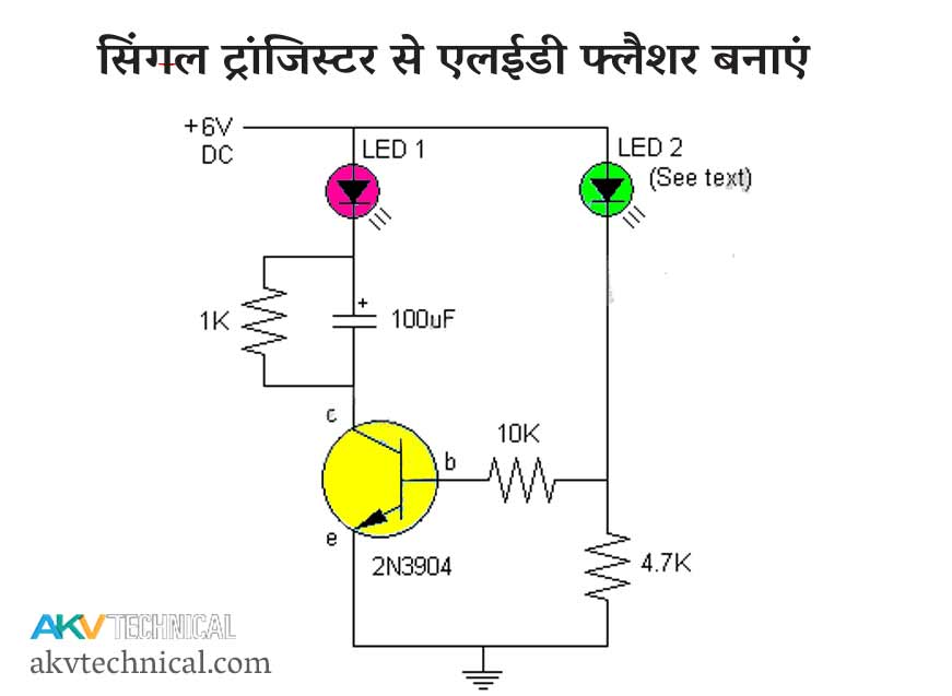 LED Flasher Circuits Using 2N3904 Transistor